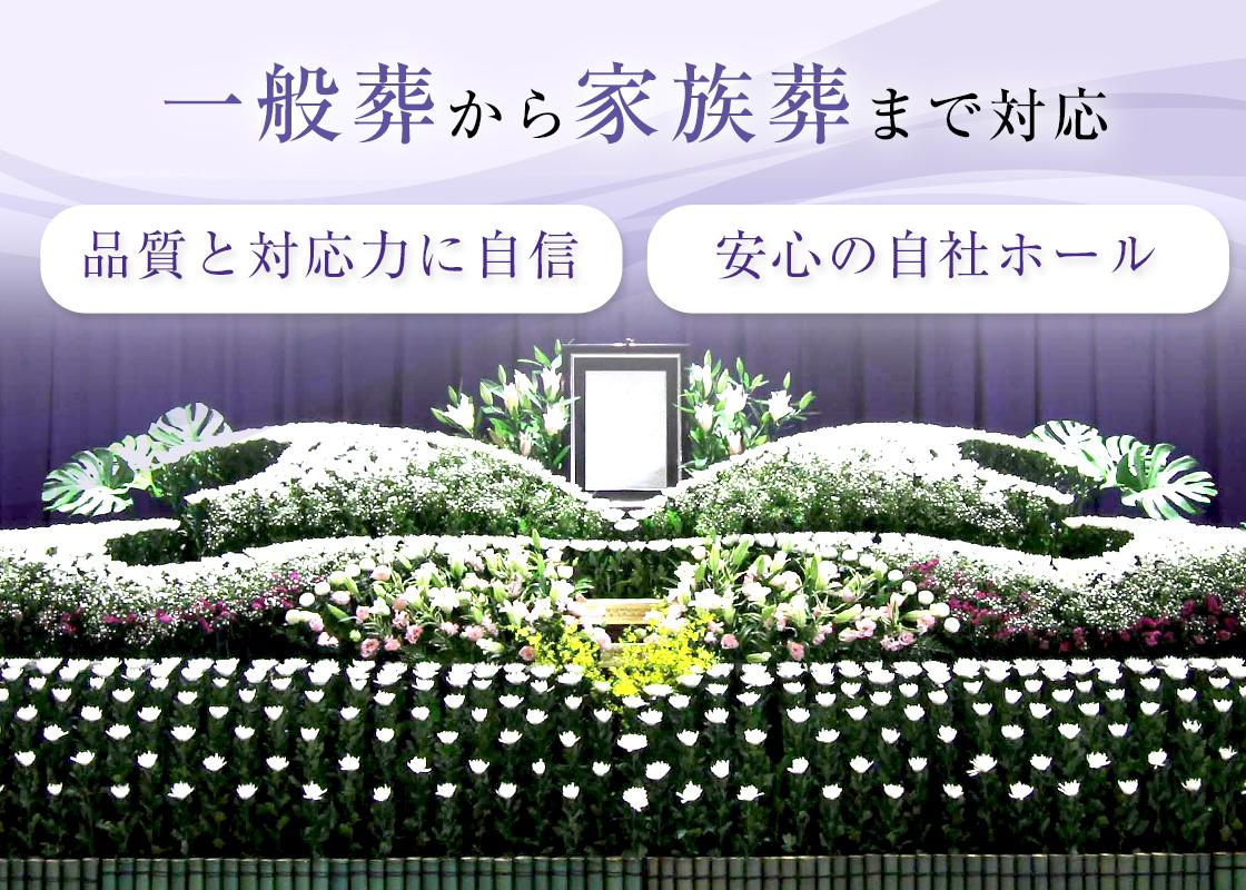一般葬から家族葬まで対応 品質と対応力に自信 安心の自社ホール
